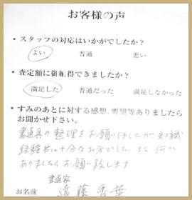 書道家・遠藤香葉