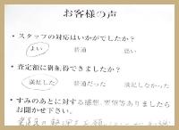 書道家・遠藤香葉 様